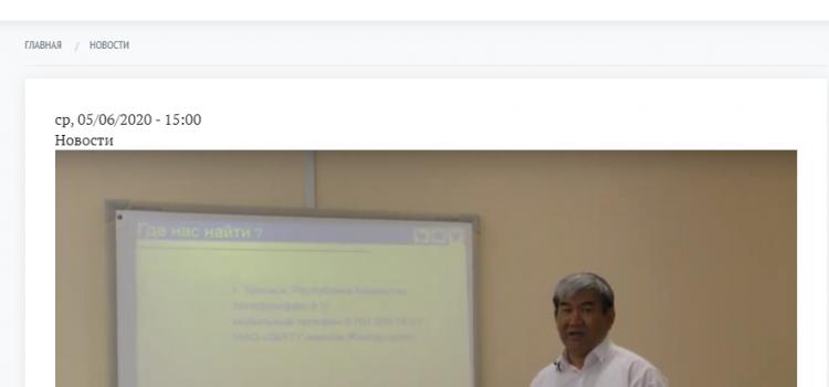 5 мая 2020 года ученым Западно-Казахстанского аграрно-технического университета имени Жангир хана была проведена очередная онлайн-консультация для фермеров на тему: «Выращивание телят. Современные  пути решения проблемы».